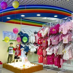 Детские магазины Калтана