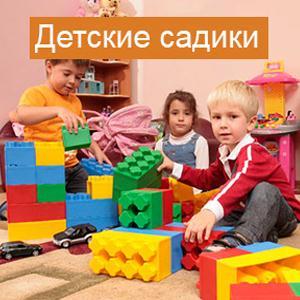 Детские сады Калтана