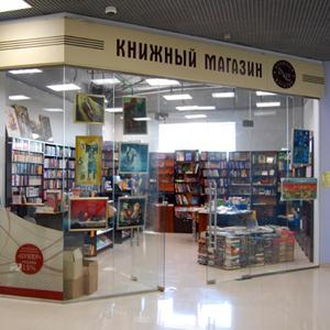 Книжные магазины Калтана