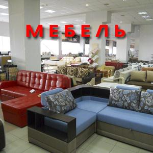 Магазины мебели Калтана