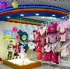 Детские магазины в Калтане