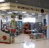 Книжные магазины в Калтане
